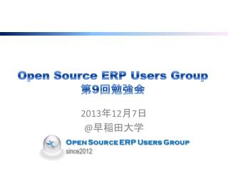 Open Source ERP Users Group 第 9 回勉強会