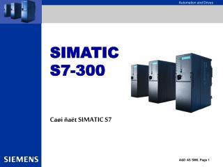 SIMATIC S7-300 Ca�i �a�t SIMATIC S7