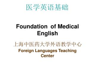 F oundation of Medical English