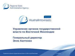 Управление органов государственной власти по Восточной Финляндии Генеральный директор