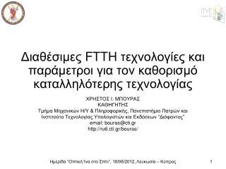 Διαθέσιμες  FTTH  τεχνολογίες και παράμετροι για τον καθορισμό καταλληλότερης τεχνολογίας