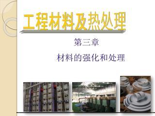 工程材料及热处理