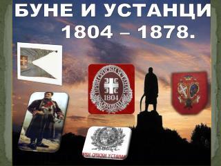 БУНЕ И УСТАНЦИ        1804 – 18 7 8.