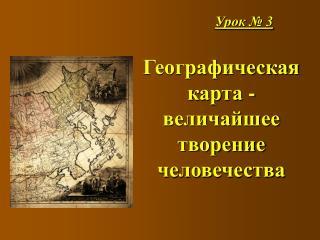 Географическая карта - величайшее творение человечества
