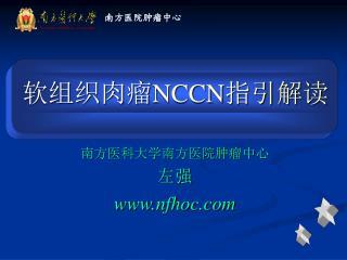 软组织肉瘤 NCCN 指引 解读