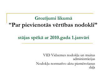 """Grozījumi likumā  """" Par pievienotās vērtības nodokli""""  stājas spēkā ar 2010.gada 1.janvāri"""