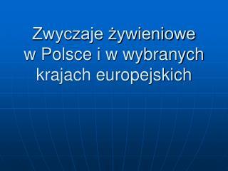 Zwyczaje żywieniowe                      w Polsce i w wybranych krajach europejskich