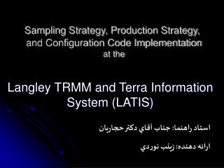 Sampling Strategy, Production Strategy, and Configuration Code Implementation at the