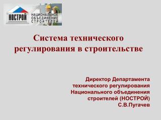 Система технического регулирования в строительстве