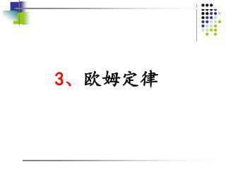 3 、 欧姆定律