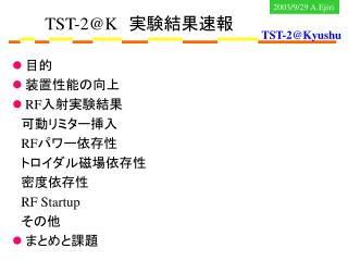 TST-2@K  実験結果速報