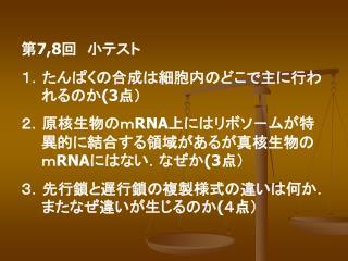 7,8  1.3 2.mRNA-  mRNA.3 3..4