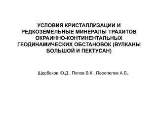 Щербаков Ю.Д., Попов В.К., Перепелов А.Б .
