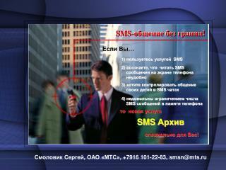 Смоловик Сергей ,  ОАО «МТС»,  +7916 101-22-83, smsn@mts.ru