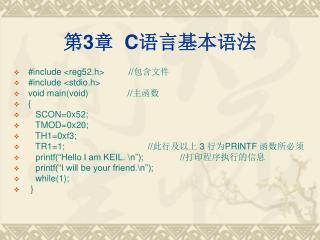 第 3 章   C 语言基本语法