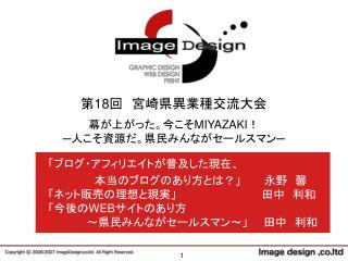 第 18 回 宮崎県異業種交流大会 幕が上がった。今こそ MIYAZAKI ! ─人こそ資源だ。県民みんながセールスマン─