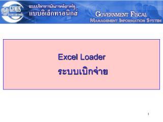 Excel Loader ระบบเบิกจ่าย