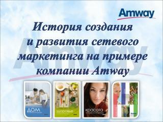 История создания и развития сетевого маркетинга на примере компании  Amway