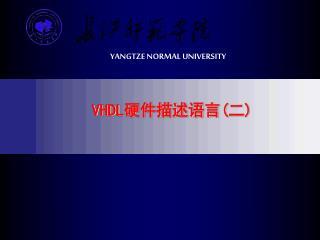 VHDL 硬件描述语言 ( 二 )