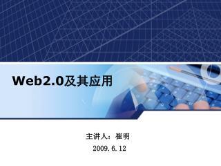 Web2.0 及其应用
