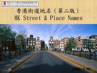 香港街道地名(第二版) HK Street & Place Names