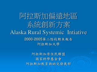 阿拉斯加偏遠地區 系統創新方案 Alaska Rural Systemic  Intiative