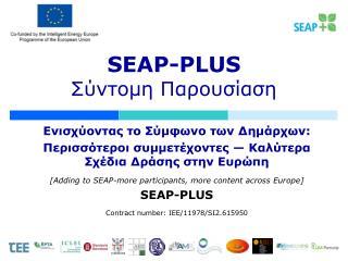 SEAP-PLUS  Σύντομη Παρουσίαση