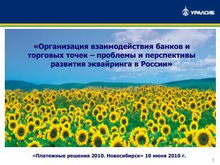 «Платежные решения 2010. Новосибирск» 10 июня 2010 г.