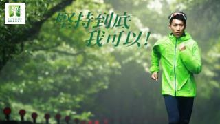 品牌 品牌活動推廣大使 ~ 陳彥博 堅持到底 我可以 網路宣傳活動