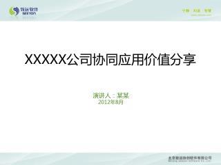 XXXXX 公司协同应用 价值 分享