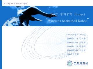 """2007.  창의공학   Project """" Wireless basketball Robot """""""