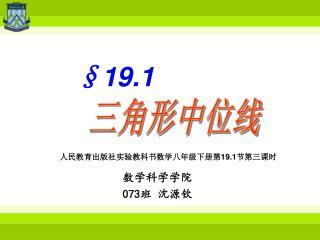 数学科学学院 073 班 沈源钦