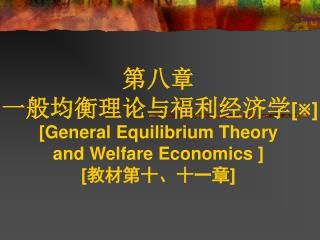 第八章 一般均衡理论与福利经济学 [  ] [General Equilibrium Theory and  Welfare Economics  ] [ 教材第十、十一章]