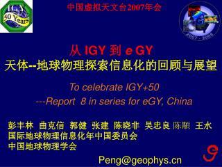 从  IGY  到  e  GY  天体 -- 地球物理探索信息化的回顾与展望