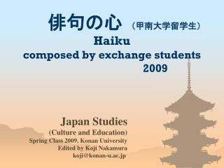 俳句の心 (甲南大学留学生) Haiku composed by exchange students                                2009