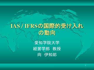IAS / IFRS の国際的受け入れの動向