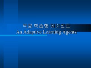 적응 학습형 에이전트 An Adaptive Learning Agents