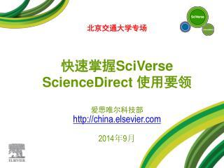 爱思唯尔科技部   china.elsevier 2014年9月