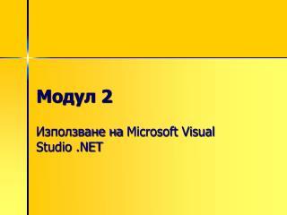 Модул  2