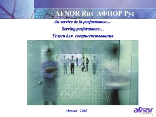 Au service de la performance…  Serving performance … Услуги для  совершенствования