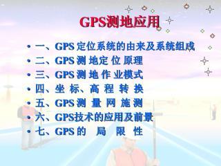 GPS 测地应用