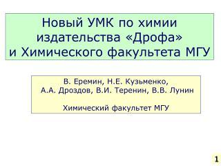 Новый УМК по химии издательства «Дрофа» и Химического факультета МГУ