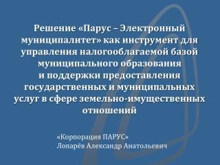 «Корпорация ПАРУС» Лопарёв Александр Анатольевич