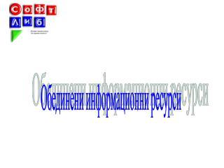 Обединени информационни ресурси