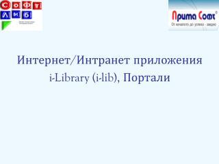 Интернет / Интранет приложения i-Library (i-lib) , Портали
