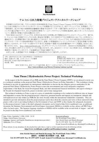 ナム トゥン2水力発電プロジェクト・テクニカルワークショップ