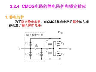 3.2.4  CMOS 电路的静电防护和锁定效应