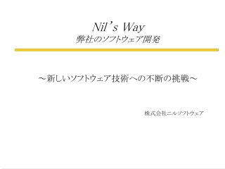 Nil's Way 弊社のソフトウェア開発