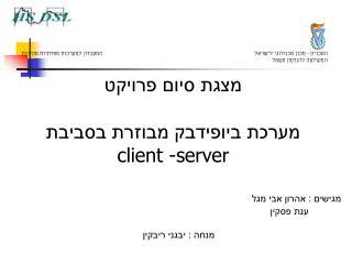 מצגת סיום פרויקט מערכת ביופידבק מבוזרת בסביבת client -server