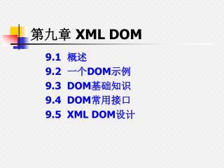 ???  XML DOM